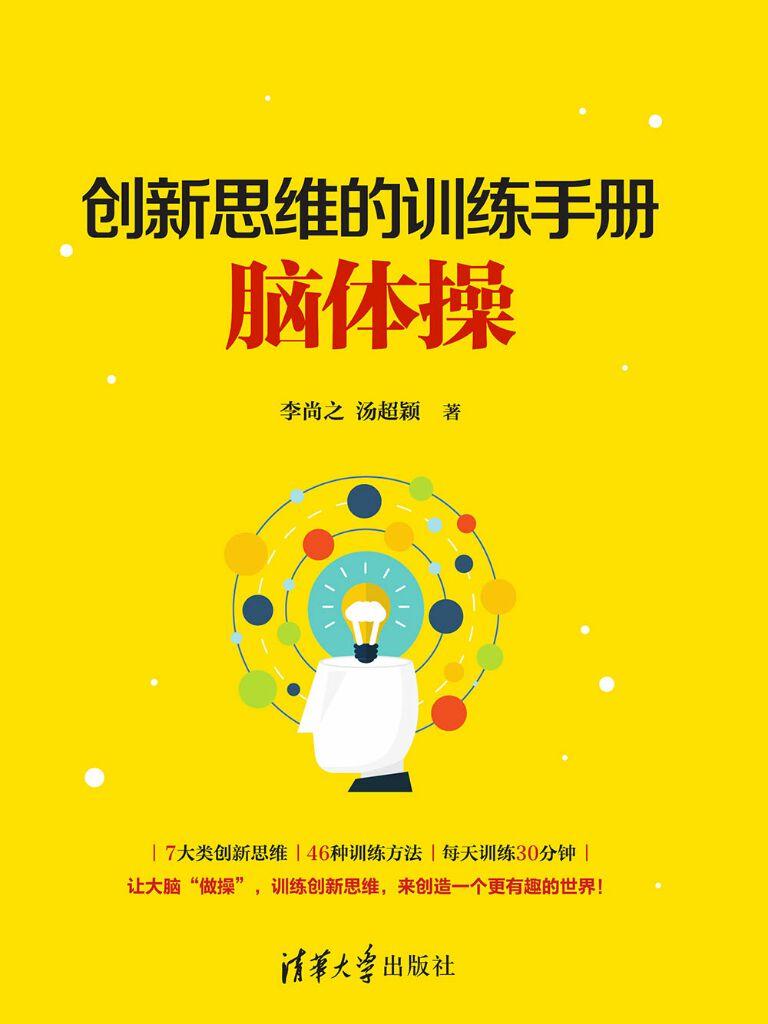 創新思維的訓練手冊:腦體操