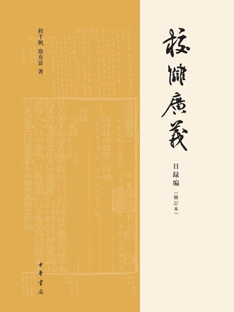 校雠广义:目录编(修订本)