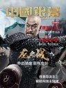 中国银幕(2017年8月)