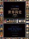 大英博物馆世界简史(全三册)