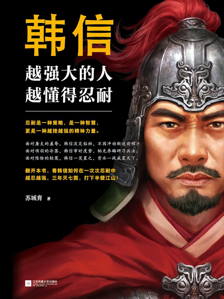 韩信:越强大的人,越懂得忍耐