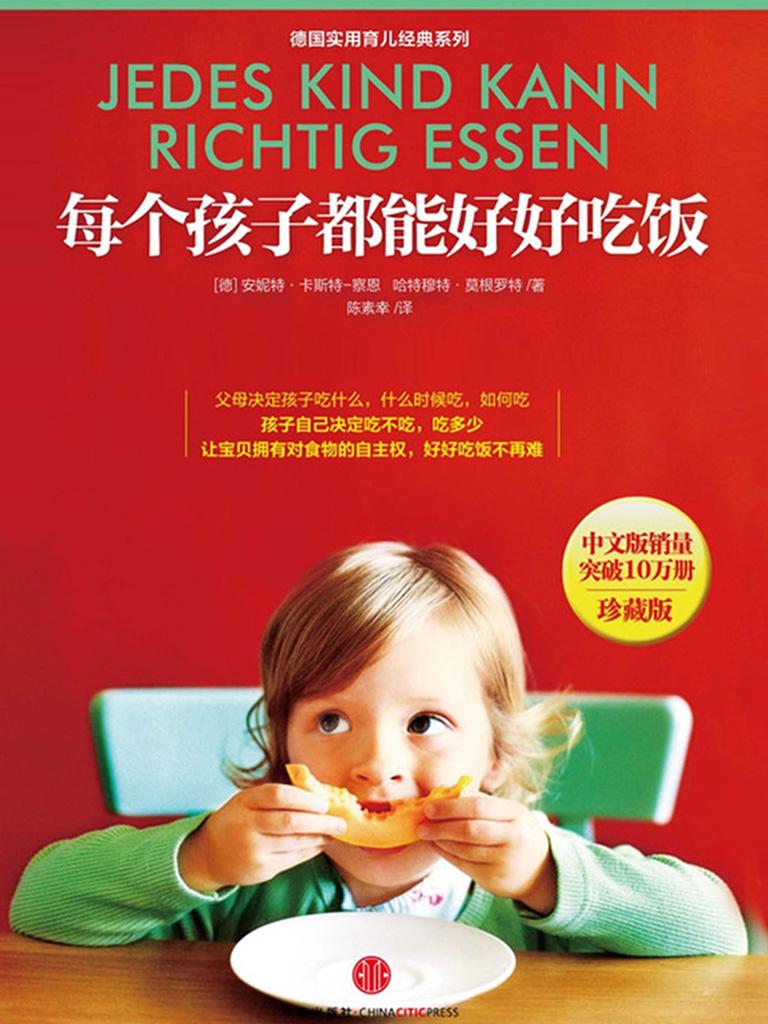每个孩子都能好好吃饭(珍藏版)