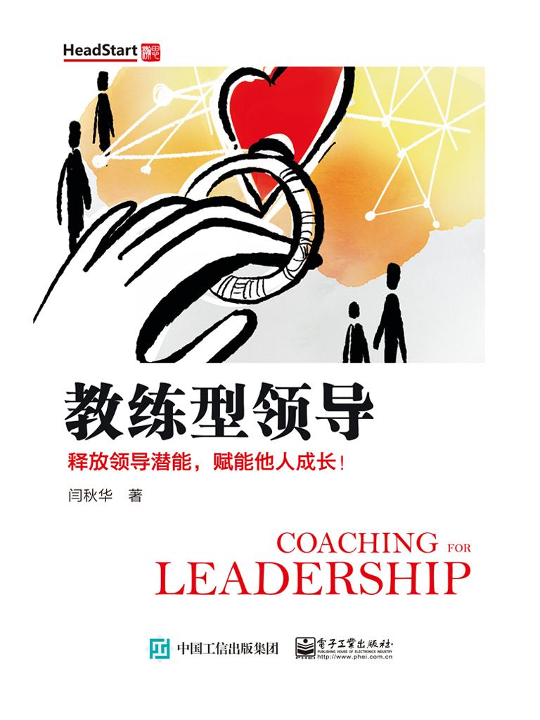 教練型領導:釋放領導潛能,賦能他人成長!