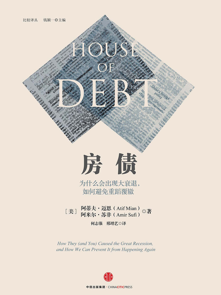 房债:为什么会出现大衰退,如何避免重蹈覆辙(比较译丛系列)
