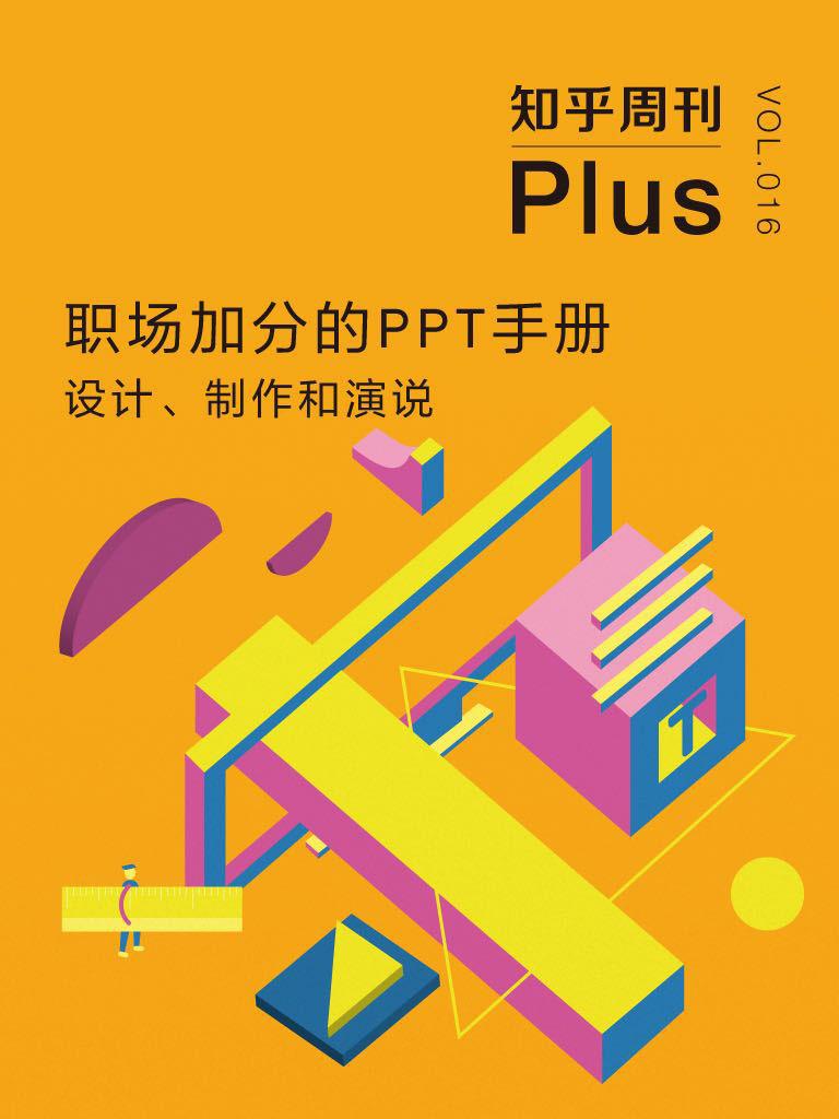 职场加分的PPT手册:设计、制作和演说(知乎周刊 Plus)