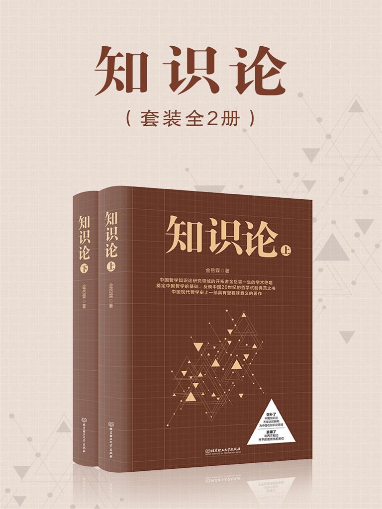 知识论(全二册)