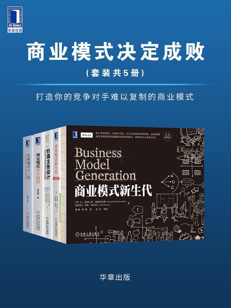 商业模式决定成败(套装共5册)