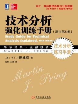 技术分析强化训练手册(原书第5版)