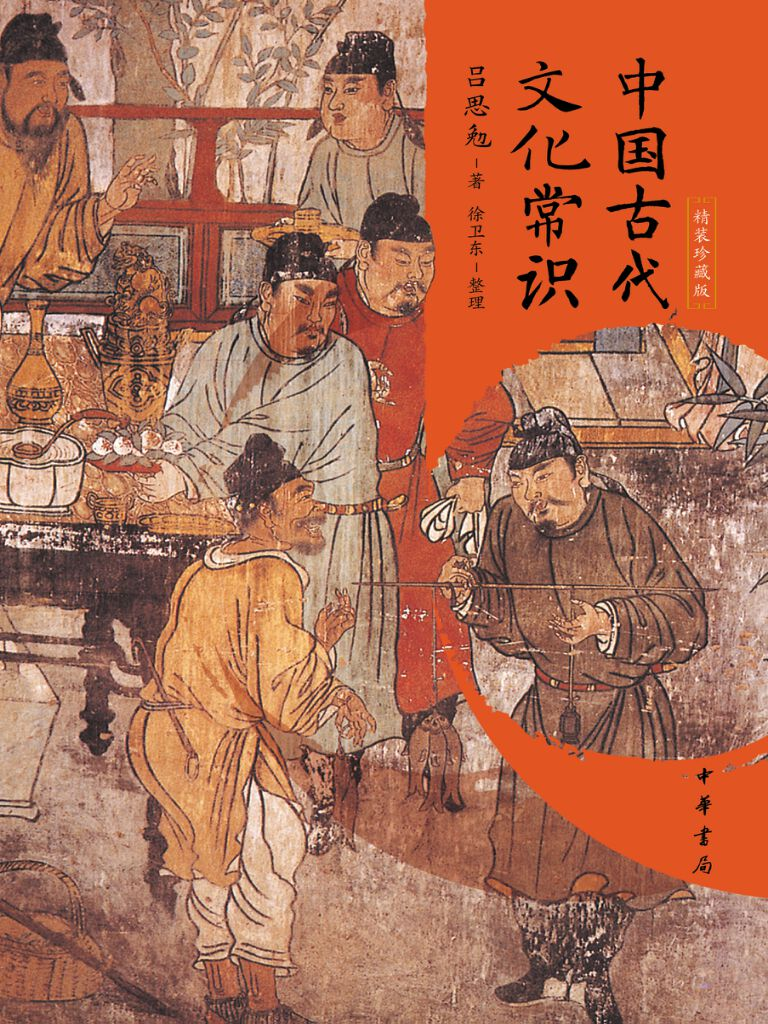 中国古代文化常识(精装珍藏版)