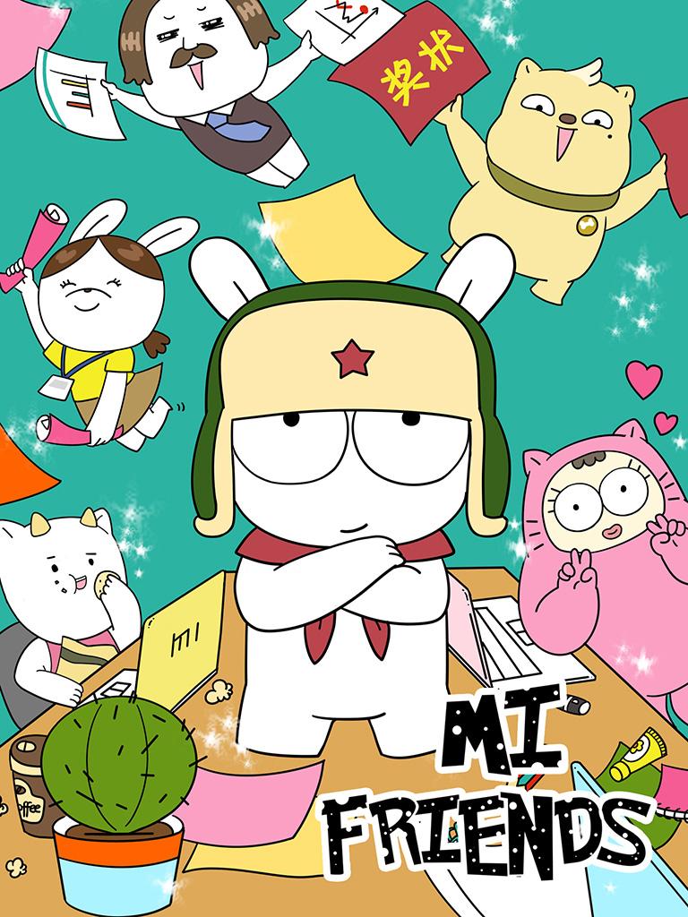 米兔和他的朋友们