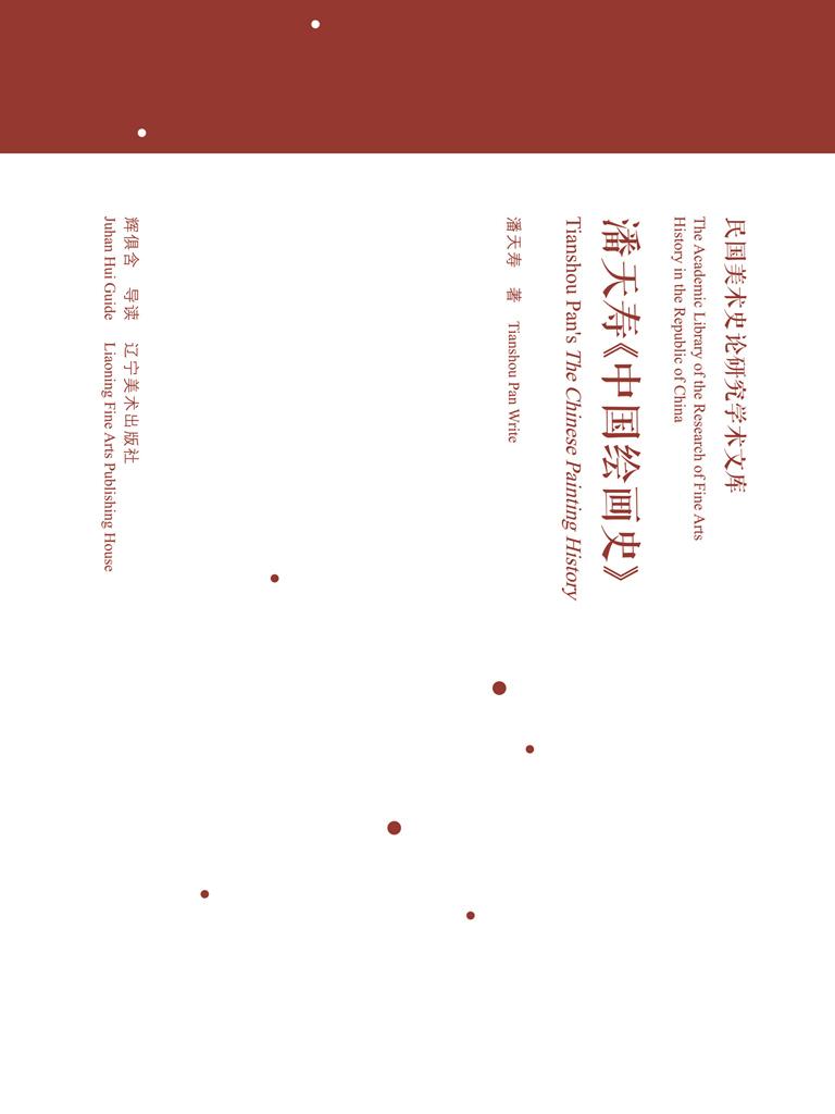 潘天寿·中国绘画史(民国美术史论研究学术文库)
