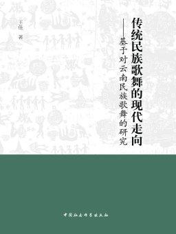 传统民族歌舞的现代走向:基于对云南民族歌舞的研究