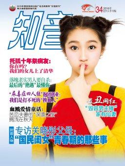 知音(2016年12月 上半月版)