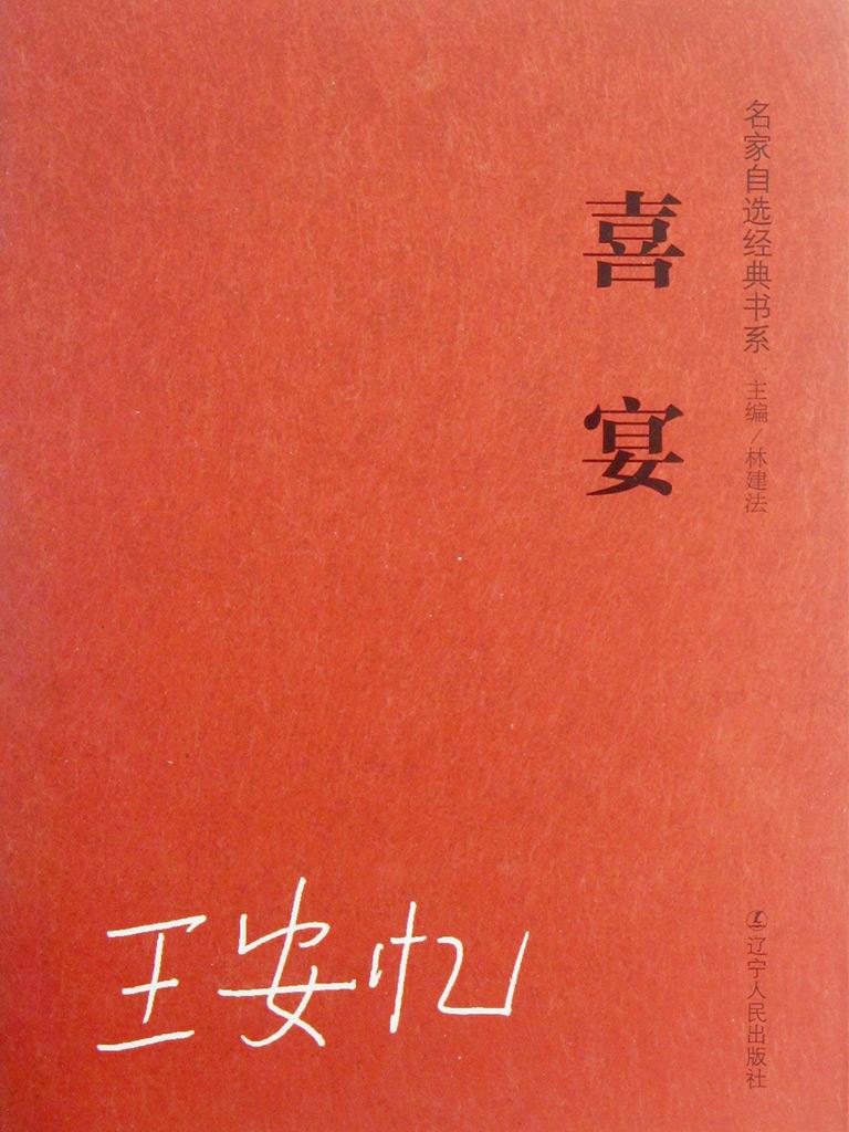 喜宴(名家自选经典书系)