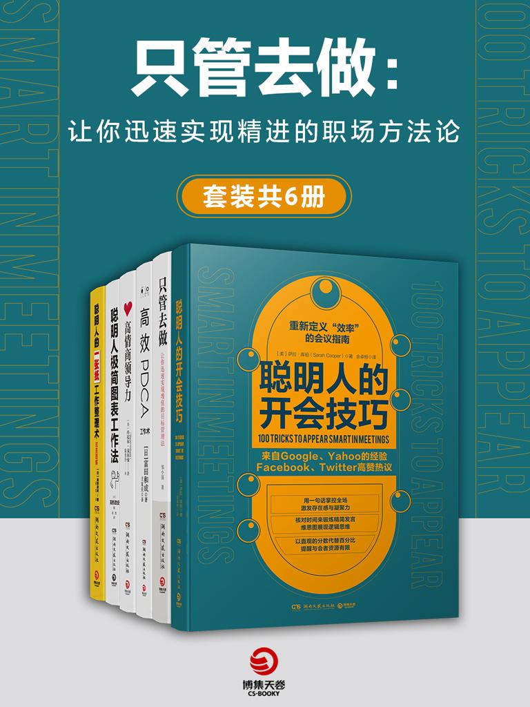 只管去做:让你迅速实现精进的职场方法论(共六册)