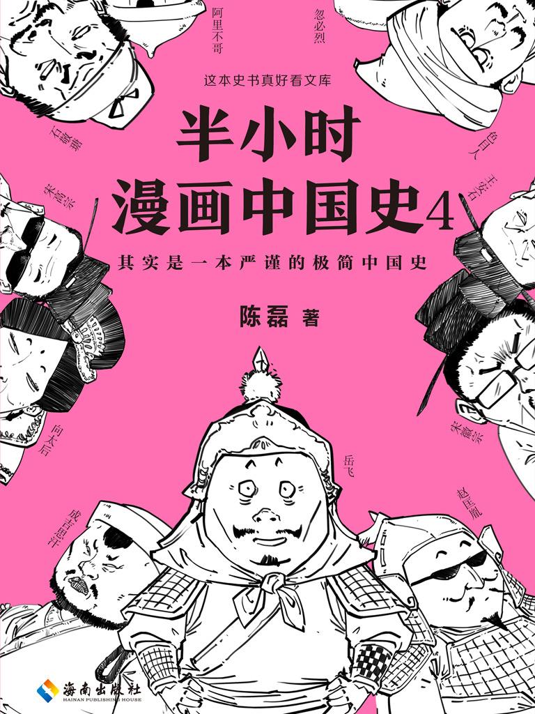 半小时漫画中国史 4