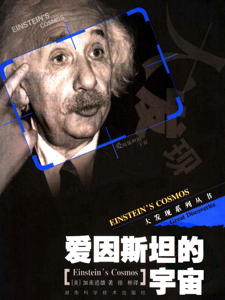 爱因斯坦的宇宙