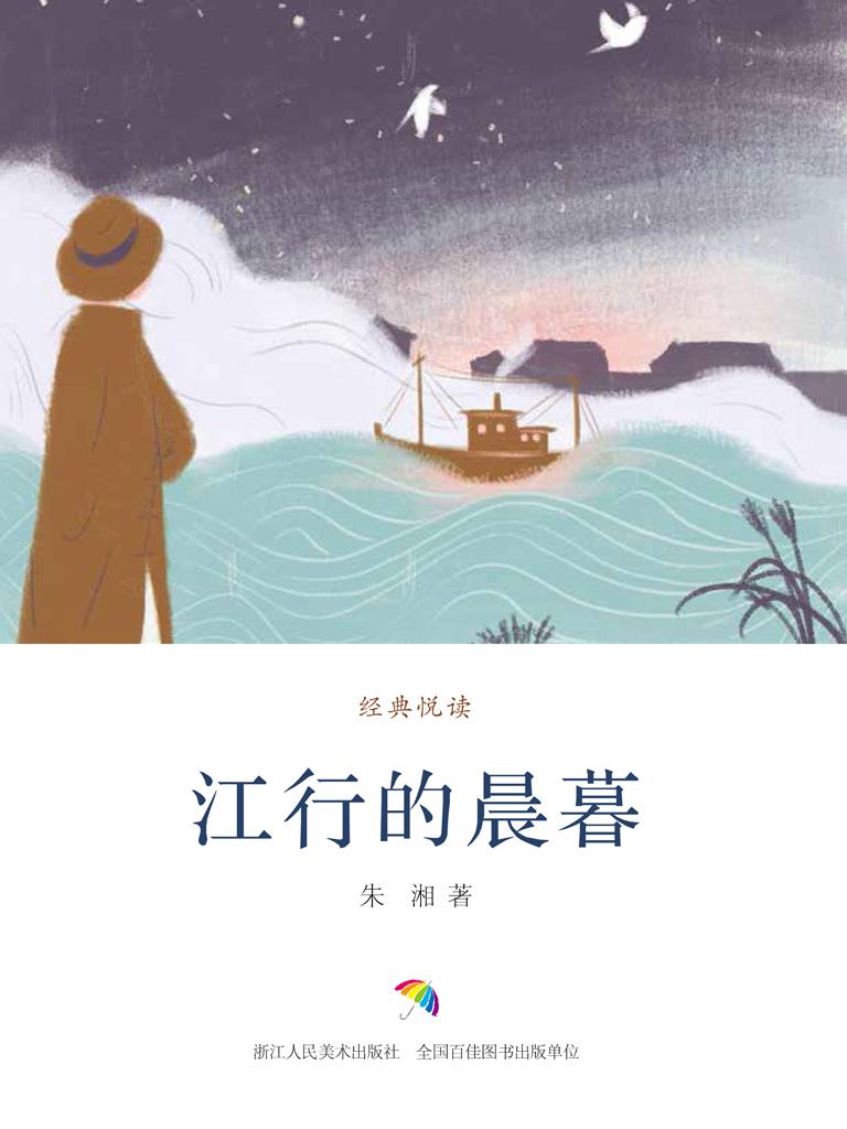 江行的晨暮(经典悦读)