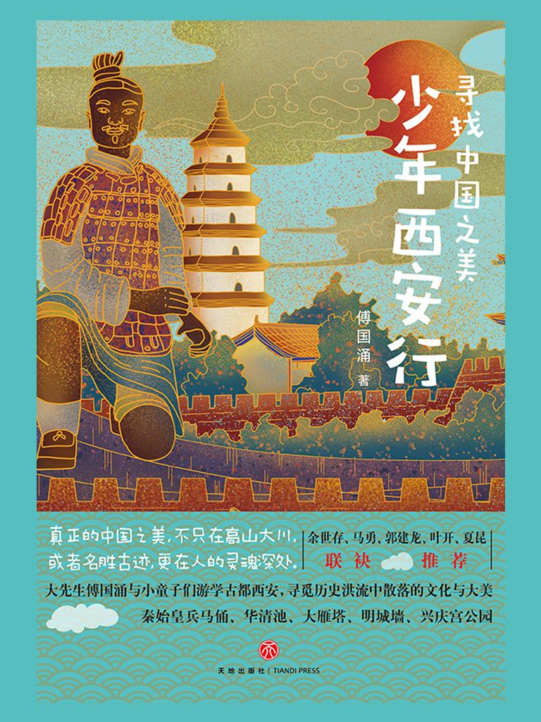 寻找中国之美:少年西安行