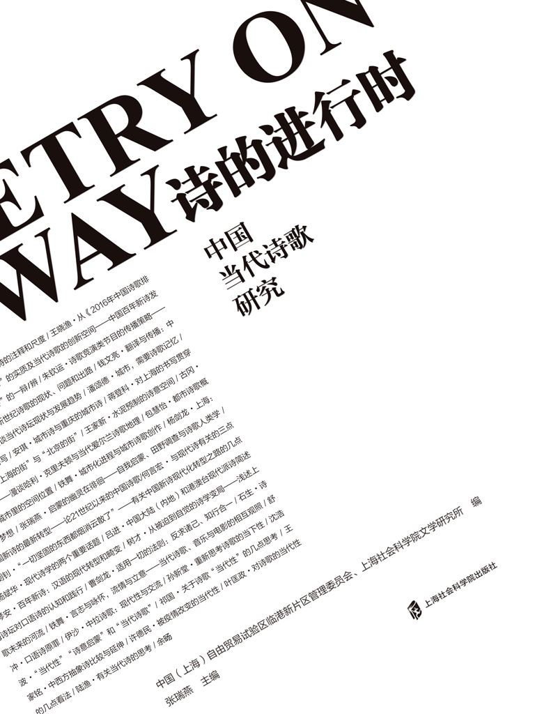 诗的进行时:中国当代诗歌研究