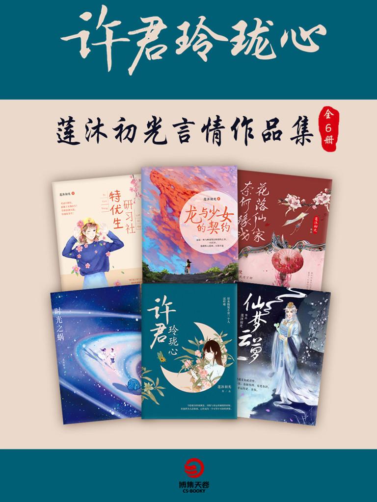 许君玲珑心:莲沐初光言情作品集(全六册)
