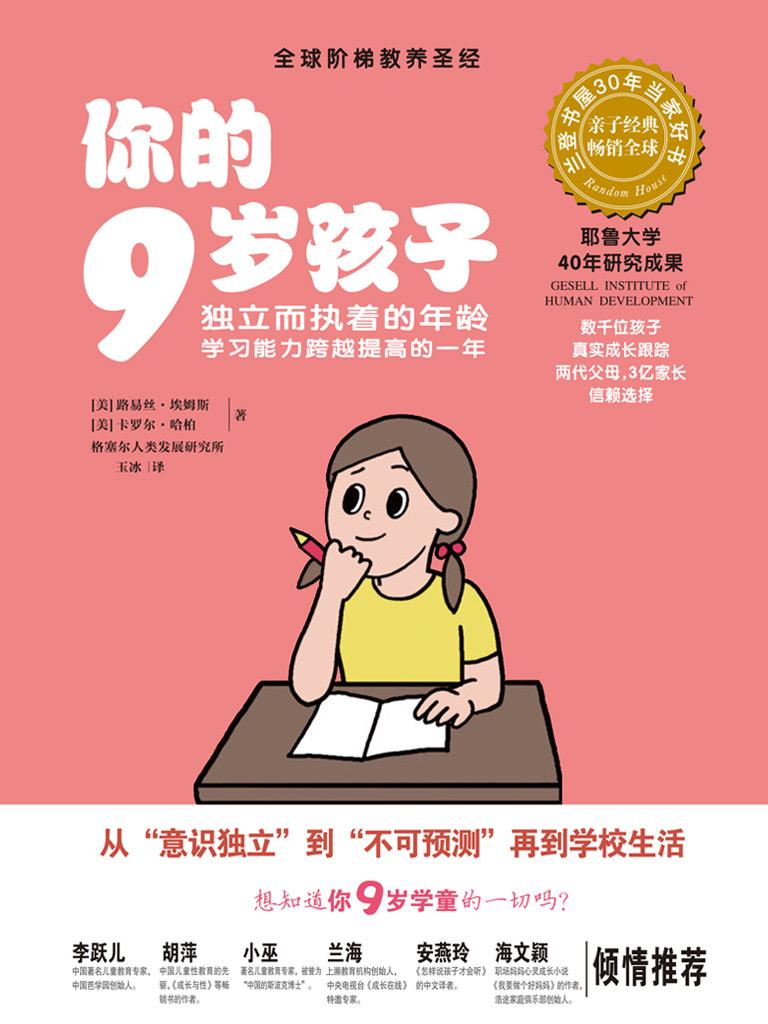 你的9岁孩子:独立而执着的年龄,学习能力跨越提高的一年