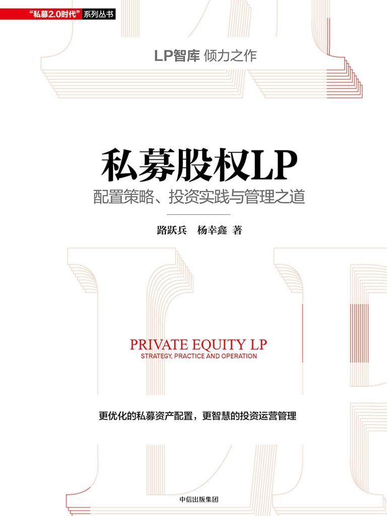 私募股权LP:配置策略、投资实践与管理之道