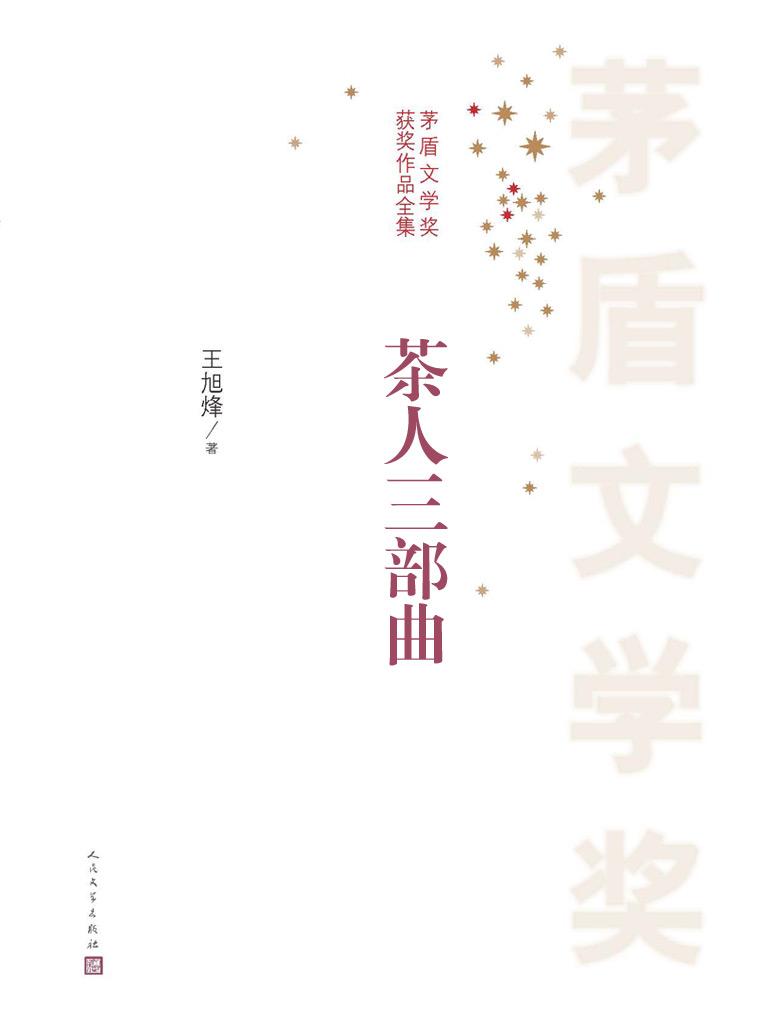 茶人三部曲(全3册 茅盾文学奖获奖作品全集)