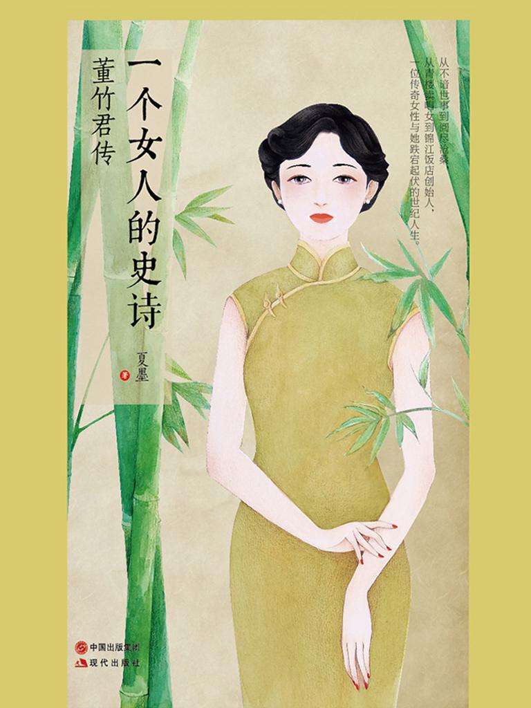 一个女人的史诗:董竹君传