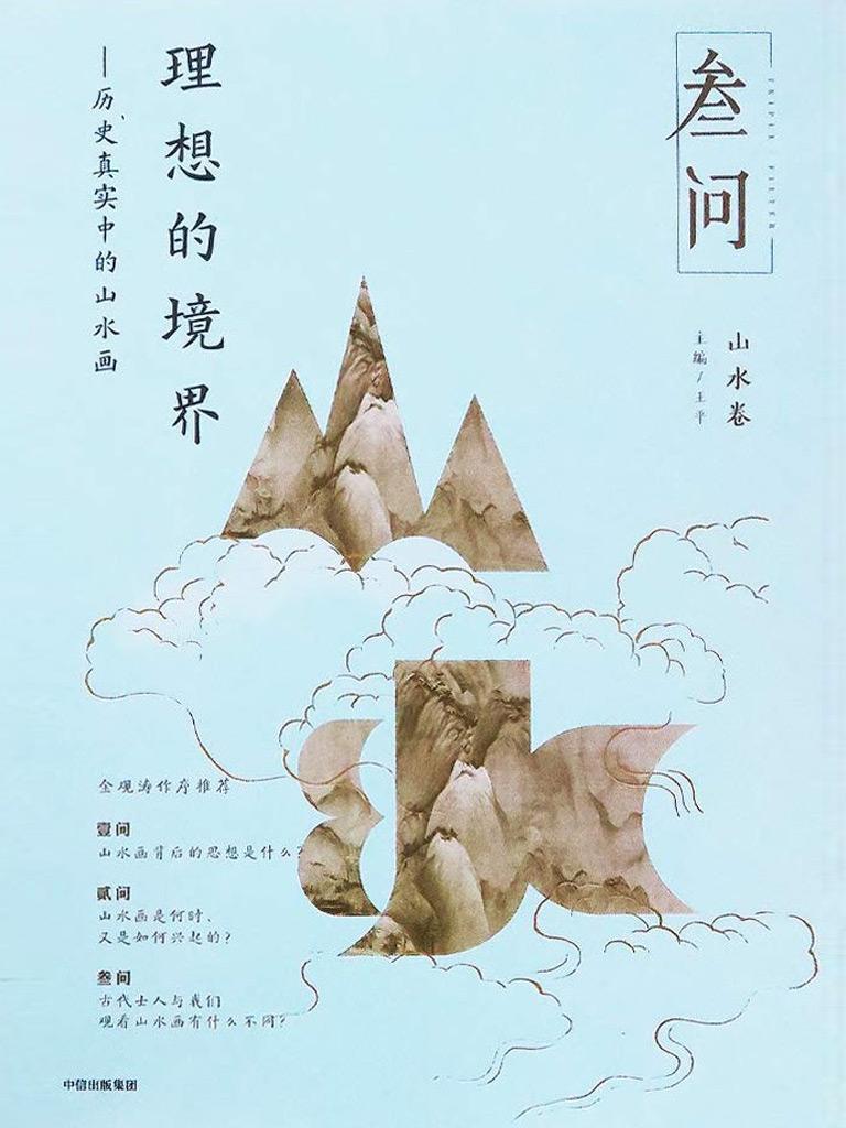 理想的境界:历史真实中的山水画