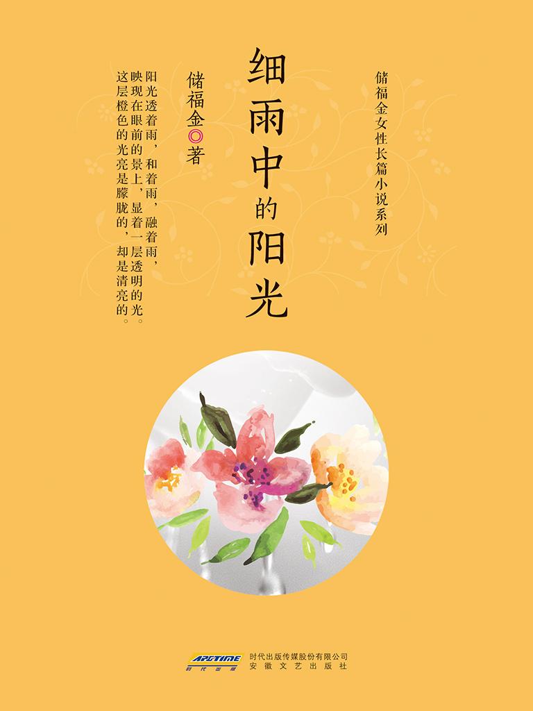 储福金女性长篇小说系列:细雨中的阳光