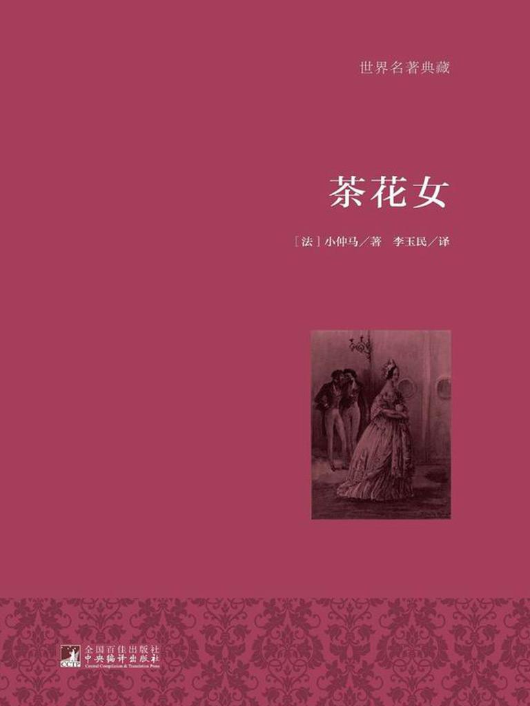 茶花女(世界名著典藏)
