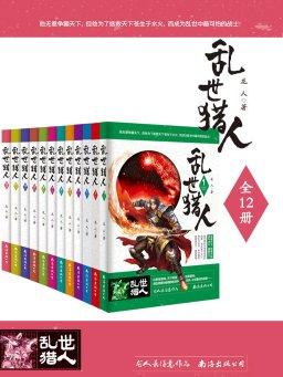 乱世猎人(全12册)