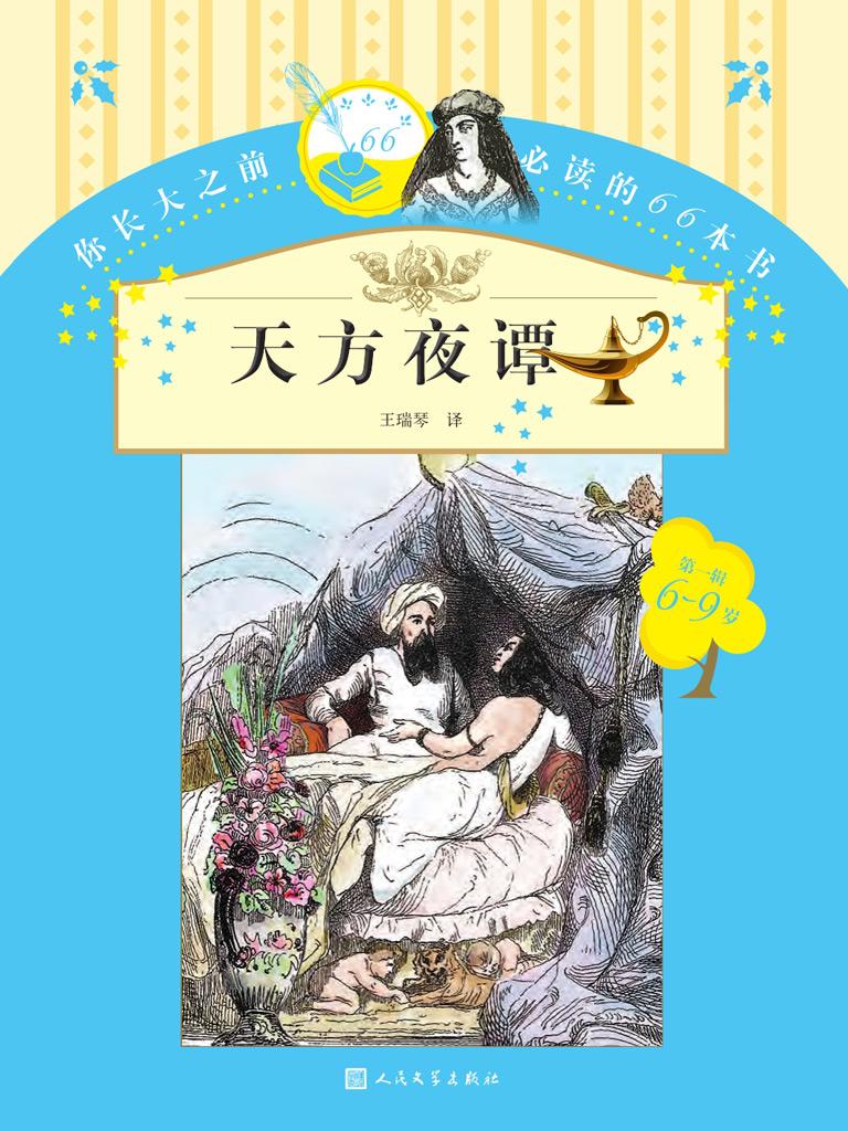 天方夜谭(你长大之前必读的66本书)