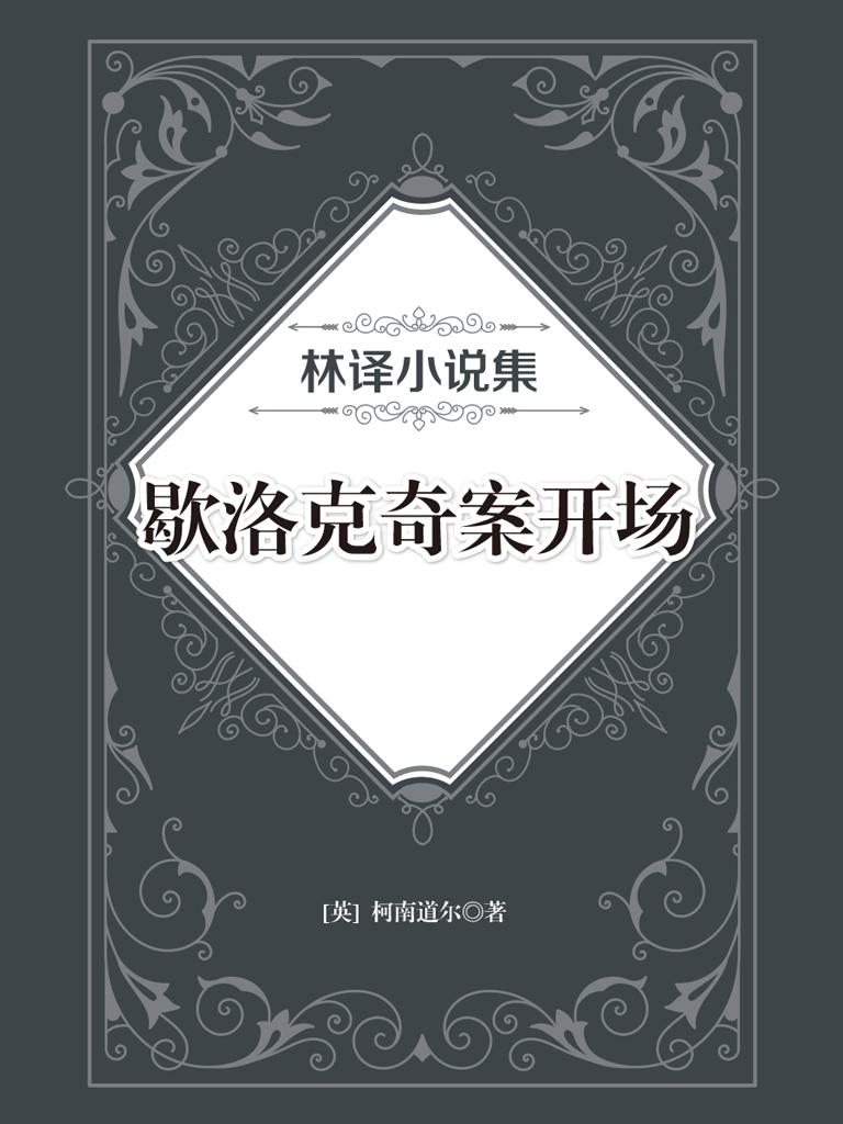 林译小说集:歇洛克奇案开场