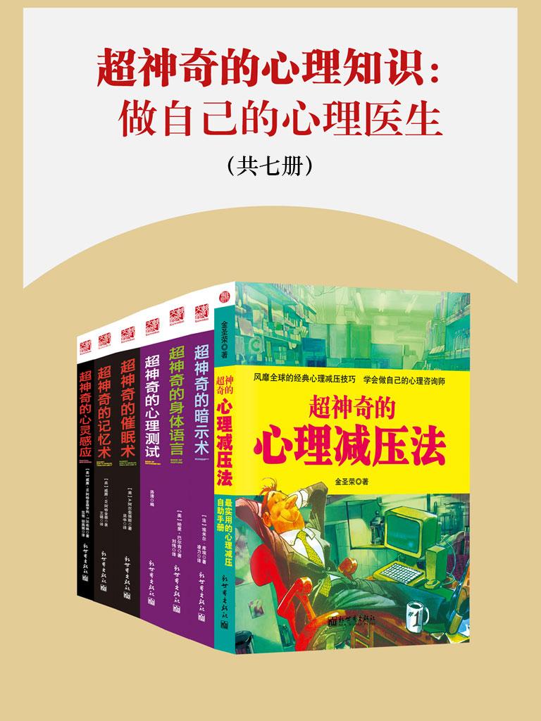 超神奇的心理知识:做自己的心理医生(共七册)