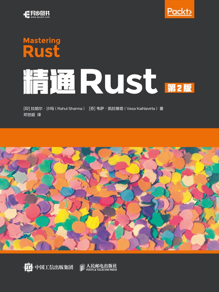 精通Rust(第2版)