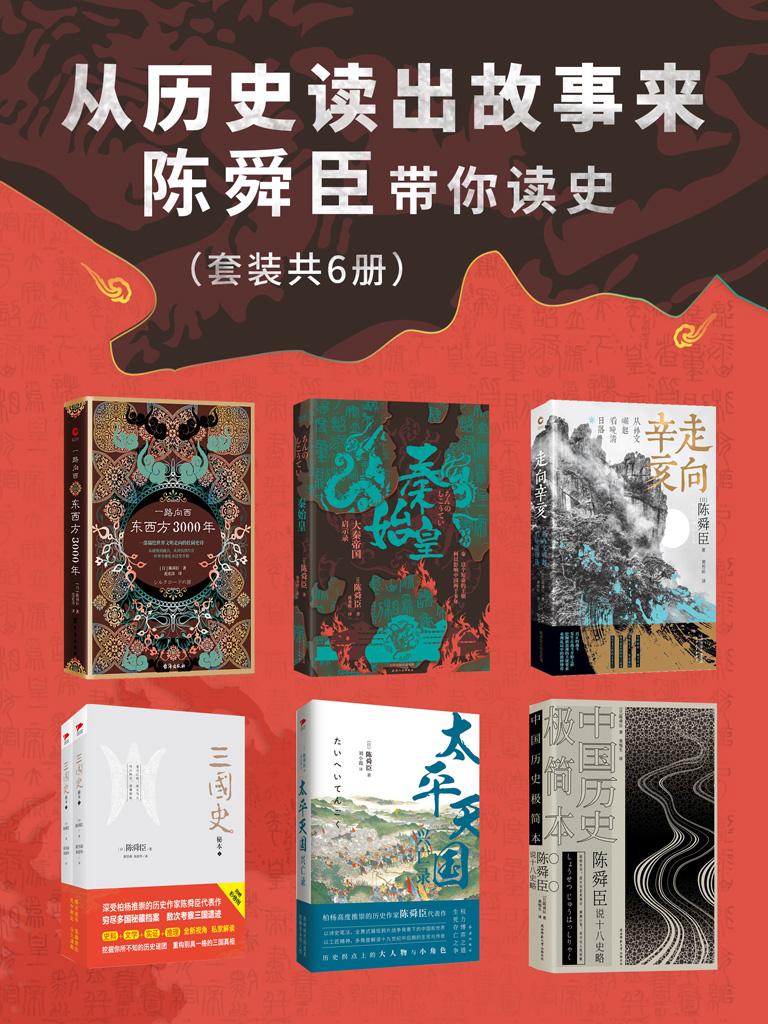 从历史读出故事来:陈舜臣带你读史(套装共6册)
