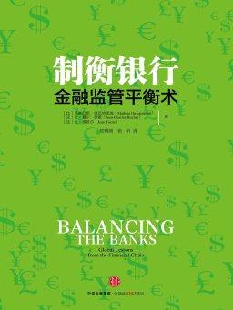 制衡银行:金融监管平衡术