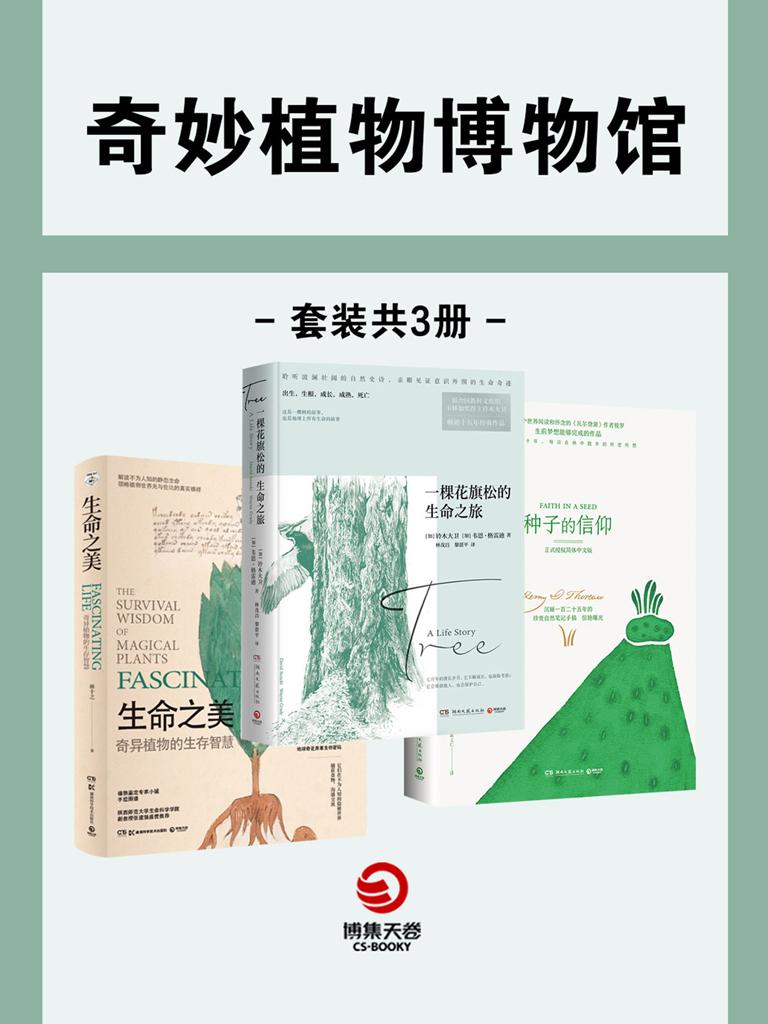 奇异植物博物馆(共三册)