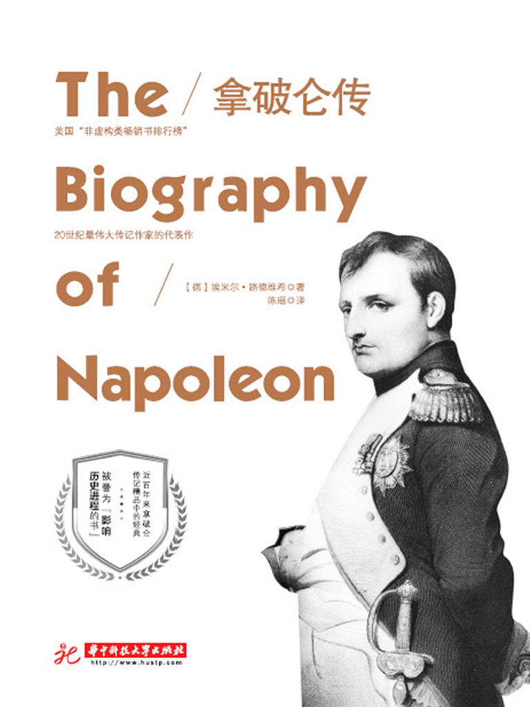 拿破仑传(陈瑶 译)