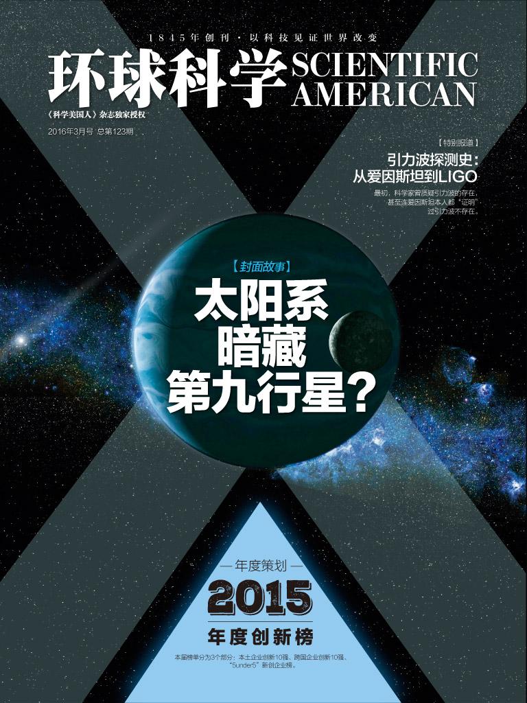 环球科学(2016年3月)