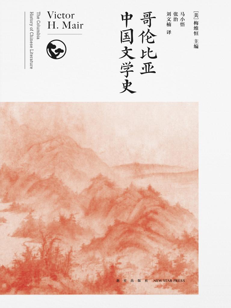 哥伦比亚中国文学史(全8卷)