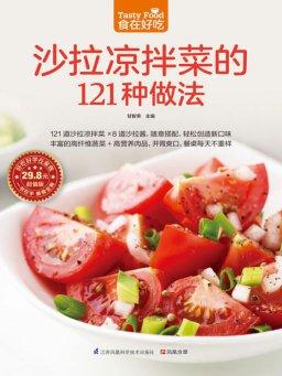沙拉凉拌菜的121种做法