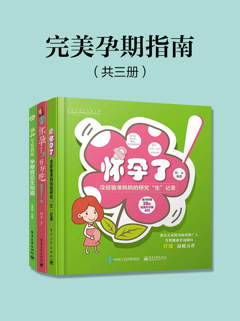 完美孕期指南(共三册)