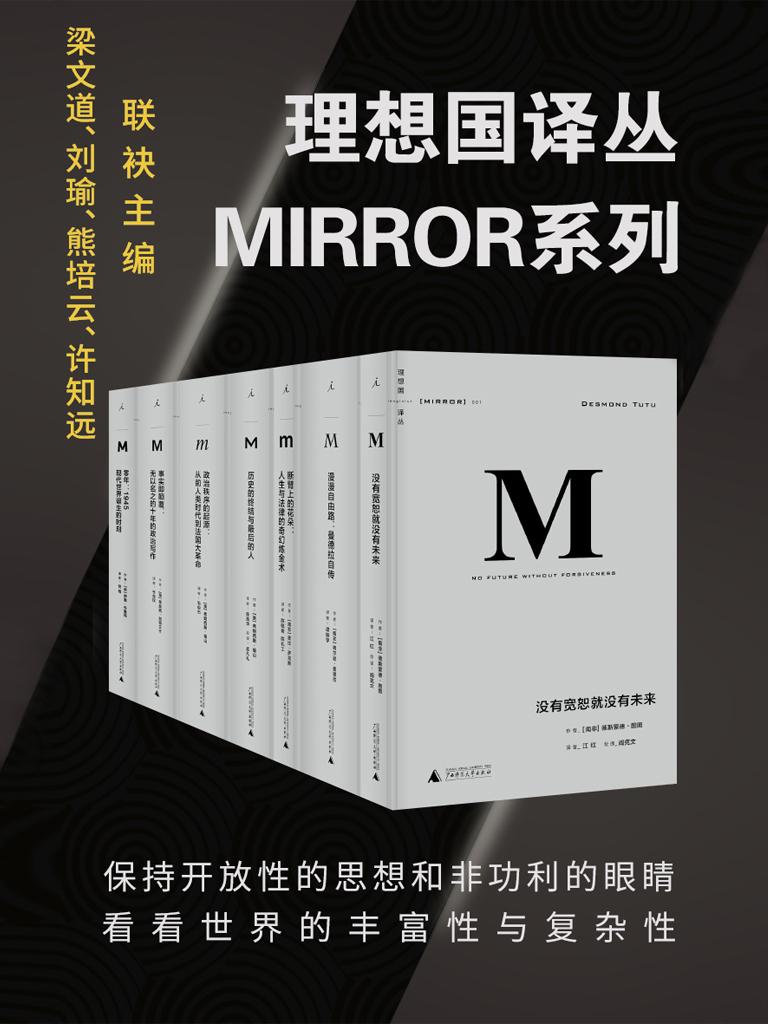 理想國譯叢系列(共32冊)