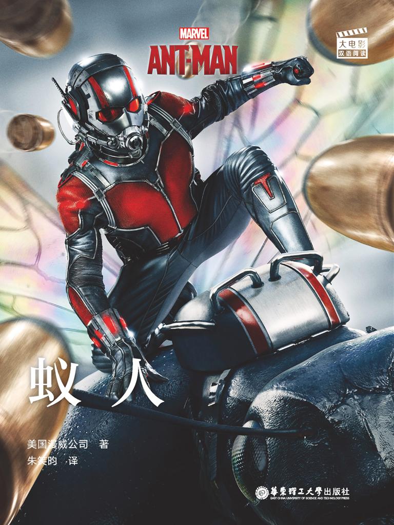 蚁人 Ant-Man(大电影双语阅读)