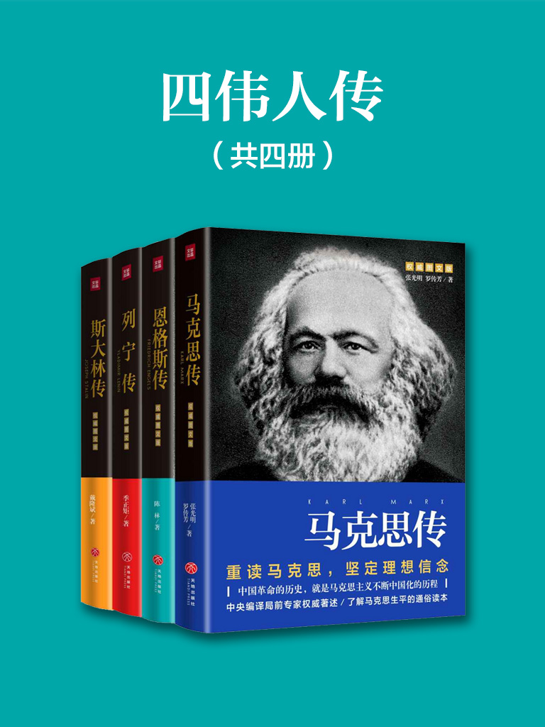 四伟人传(共四册)