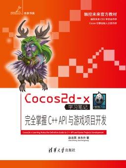 Cocos2d-x学习笔记:完全掌握C++ API与游戏项目开发