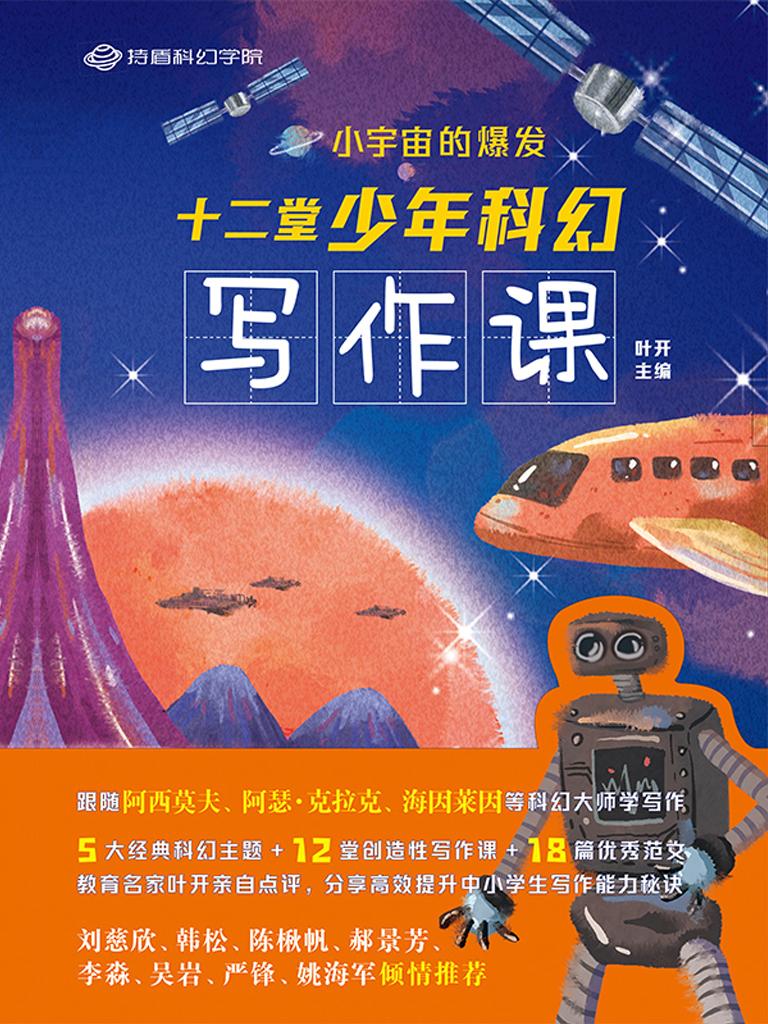 小宇宙的爆发:十二堂少年科幻写作课